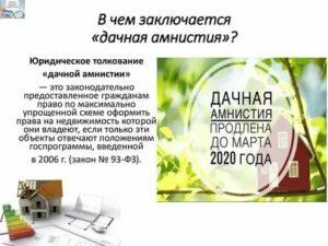 Закон о приватизации садовых участков в 2020 году