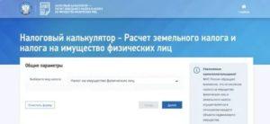 Налог на квартиру в 2020 году расчет калькулятор московская область