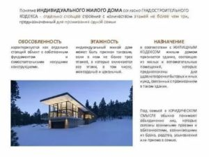 Индивидуальный жилой дом определение градостроительный кодекс 2020