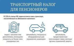 Транспортный налог для пенсионеров в 2020 году в калининграде