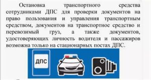 Обязанности Сотрудника Гибдд При Остановке Транспортного Средства 2020