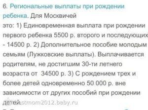 Единовременное пособие для москвичей при рождении ребенка в 2020 году