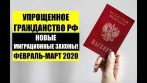 Гражданство Украины Для Граждан России 2020 Родитель Рожден На Украине