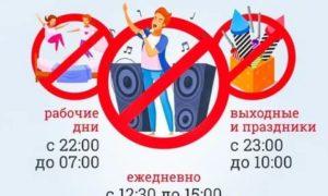 До Скольки Можно Шуметь В Квартире По Закону Рф 2020 В Омске