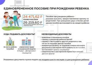 Код единовременное пособие при рождении ребенка в 2020 году