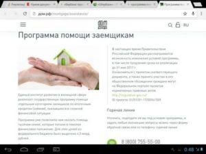 Программа помощи ипотечным заемщикам 2020 аижк последние новости банки