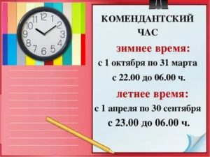 Комендантский Час В Москве 2020 Для Несовершеннолетних Осенью