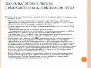 Льготы для ветеранов труда по аренде земельного участка в мордовии