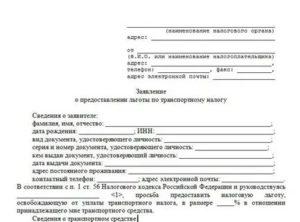 Льготы на транспортный налог для пенсионеров 2020 челябинская область