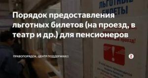 Льготные билеты в театры москвы для пенсионеров в 2020 году