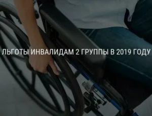Льготы водителям инвалидам 3 группы в 2019 году последние новости