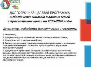 Красноярск молодая семья программа 2020 куда подать заявление красноярск