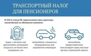 Транспортный налог для пенсионеров в 2020 году льготы липецкая область