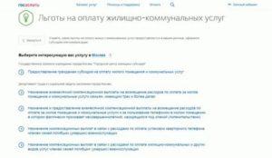 Льготы для пенсионеровдля жкх московской области на2019год