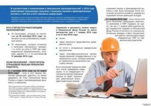 Льготы пенсионерам мвд в свердловской области в 2020 году