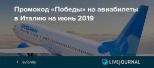 Есть ли скидки школьникам на авиабилеты в 2020 году