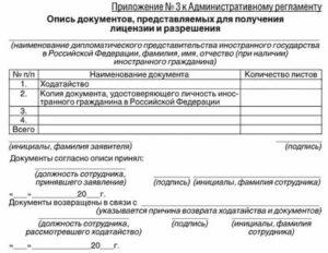 Личное поручительство приказ мвд рф от 18 мая 2020 скачать бланк