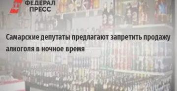 Со Скольки Продают Алкоголь В Самарской Области 2020