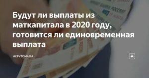 Единовременные выплаты из мат капитала в 2020 будут ли выдавать