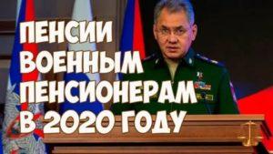 Льготы Вдов Военнослужащих 2020