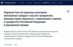 Какой приказ подписал владимир путин 31 октября 2020 года получать гражданство гражданину иностранных российской федерации какие документы нужны будет?