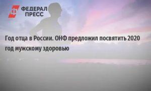 День Отца В Волгоградской Области В 2020 Году