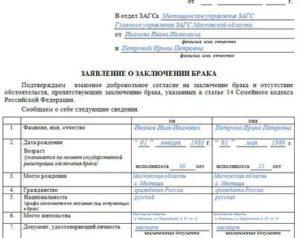 Бланк заявление в загс на регистрацию брака 2020