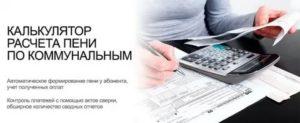 Закон О Оплате Коммунальных Услуг С 01012020
