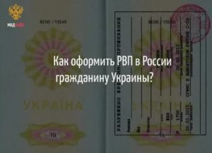 Ндфл гражданина украины в 2020 с рвп