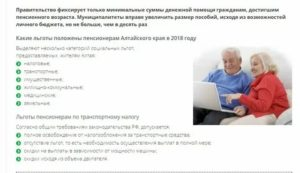 Льготы для пенсионеров в алтайском крае в 2019 году