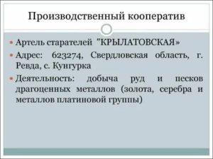 Производственный кооператив в россии 2020 примеры