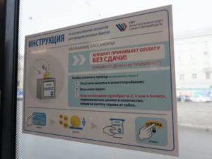 Где купить проездные билеты на наземный транспорт москва 2020