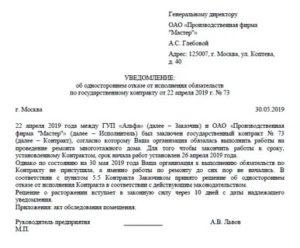 Расторжение Договора Поставки В Одностороннем Порядке Образец Письма 2020