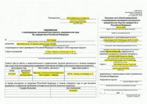 Ежегодное уведомление по внж в 2020 году документы почтой