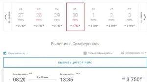 Авиабилеты в крым для пенсионеров в 2020 году из новосибирска