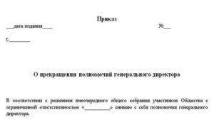 Порядок Увольнения Директора Муп По Собственному Желанию 2020 Пошаговая Инструкция