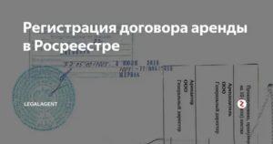 Документы для регистрации договора аренды нежилого помещения 2020 росреестр