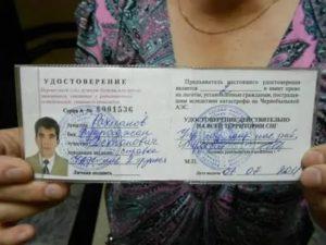 Льготы детей чернобыльцев чаэс после 18 лет