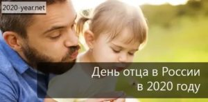День Отца В России В 2020 Году Какого Числа В Октябре