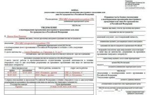 Уведомление О Подтверждении Проживания В Рф По Виду На Жительство В Москве 2020 Из Консультант Плюс